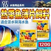 【🐱🐶培菓寵物48H出貨🐰🐹】 (送購物金150元)台灣OTTO》水族用品FF-04XL熱帶魚薄片飼料-120g(XL)