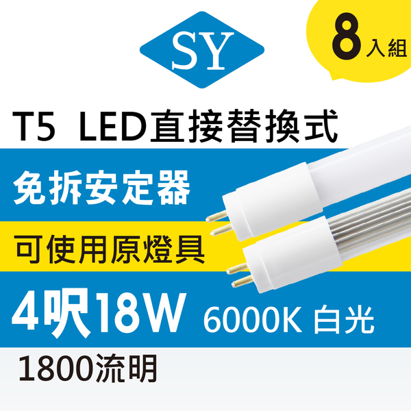 8入【SY 聲億】T5LED燈管 直接替換式 4呎18W T5LED燈管 (免拆卸安定器)
