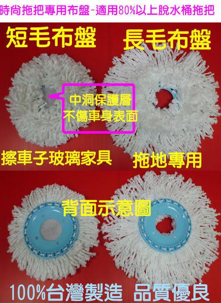 手壓式旋轉拖把專用之布頭(布盤)*1個-洗車用短毛款或拖地長毛款-請指定1種 - 配件非主體