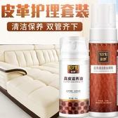 皮具護理液真皮包包去污清洗皮衣保養油擦沙發泡沫皮革清潔劑神器 MKS雙12