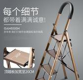 梯子 梯子家用折疊人字梯鋁合金加厚室內四五六步樓梯多功能扶梯 igo 玩趣3C