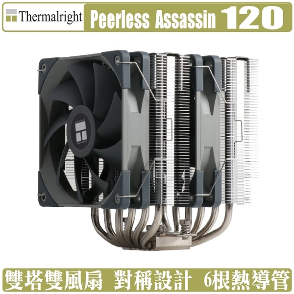 [地瓜球@] 利民 Thermalright Peerless Assassin 120 CPU 散熱器 塔扇 雙塔