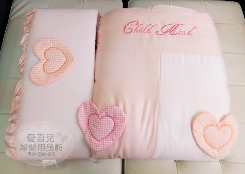 【愛吾兒】童心 Child Mind 立體造型七件式棉被組 台灣製 L (68x120cm) 小愛心粉