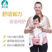 寶寶腰凳前抱式輕便單凳多功能新生嬰兒橫抱坐凳四季通用抱娃神器 卡布奇诺igo