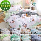 天絲絨單人床包兩用被套三件組-多款任選 台灣製