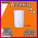 小米有品 12L 真空保鮮箱 小米真空儲米桶 博的智能真空保鮮箱 真空機 真空密封 寵物真空飼料桶