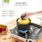 陶瓷奶鍋寶寶輔食鍋單柄不粘鍋日式家用煮泡面煮粥燃氣砂鍋【小檸檬3C】