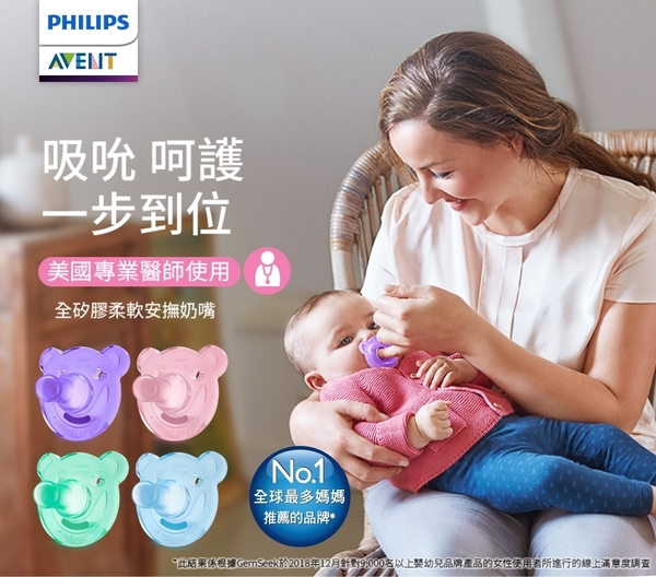 PHILIPS AVENT 熊熊香草Soothie矽膠安撫奶嘴(0-3M / 3M+) 藍綠/紫粉