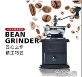 木質磨豆機 咖啡豆研磨機 手動咖啡機家用小型磨粉機 手搖粉碎機 花樣年華