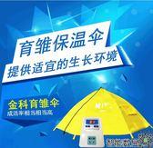孵化機 育雛傘育雛器小雞脫溫設備孵化機全自動控溫傘保溫傘保溫箱保溫燈T