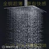 超薄304不銹鋼淋浴花灑浴室頂噴淋雨蓮蓬頭洗澡大花灑噴頭圓方形 【創時代3c館】