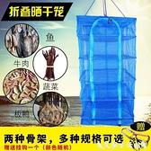 折疊曬乾籠新款折疊曬魚網架家用魚幹的防蠅籠晾曬幹網菜幹貨地瓜曬漁網  LX