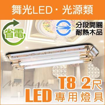 【有燈氏】舞光 LED T8 專用燈具 空台 2尺 耐熱木製 分段開關 吸頂燈具 不含燈管【LED-2209】
