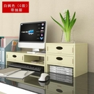 螢幕增高架 台式機電腦顯示器增高架白色抽...