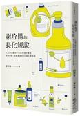 (二手書)謝玠揚的長化短說:化工博士教你一定要知道的餐桌、美容保養、居家清潔的..