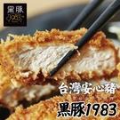 【599免運】台灣神農1983極黑豚-菲力里肌1包組(200公克/2片)