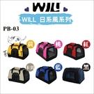 WILL PB-03系列[日系寵物包,6種顏色]