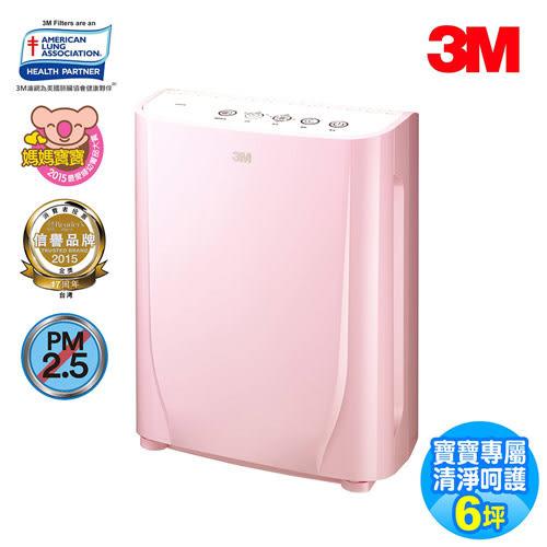 [快速] 3M 淨呼吸寶寶專用型空氣清淨機(棉花糖粉) FA-B90DC PN