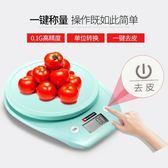 廚房秤烘焙電子秤家用0.1g精準 食物秤秤重輔食迷你小克度秤