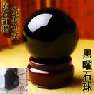 開光純天然黑曜石水晶球擺件黑色水晶球鎮宅辟邪改善風水 免運快速出貨