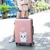 行李箱ins網紅拉桿箱女小型20寸輕便韓版學生個性可愛卡通旅行箱 金曼麗莎