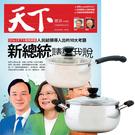 《天下雜誌》半年12期 贈 Recona 304不鏽鋼雙喜日式雙鍋組