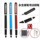 鋼筆 永生鋼筆硬筆書法等級考試用筆書寫學生用練字小學生鋼筆