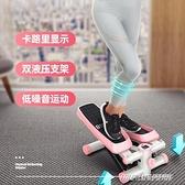 多功能家用靜音踏步機神器瘦腿女小型原地登山型腳踏健身器材YYJ 傑克型男館