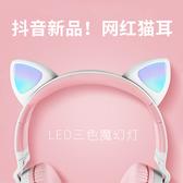 少女心帶麥克風頭戴式無線耳麥藍芽耳機貓耳朵女生款潮帶麥 奇思妙想屋