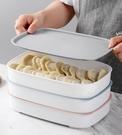 餃子盒 餃子盒冷藏凍餃子密封多層冰箱收納盒家用保鮮盒冰箱專用盒【快速出貨八折下殺】