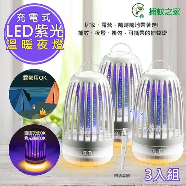 3入【捕蚊之家】充插二用電擊式捕蚊燈/滅蚊燈(CJ-008)夜燈/吊環設計