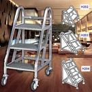 【企隆 圍欄 飯店用品】二階式事務梯/H202