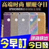 [24hr 火速出貨] 閃亮 手機 保護貼 貼膜 彩膜 豹紋 磨砂 防指紋 防刮 包膜  iphone5 5s se 6s 6 plus