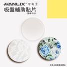 【Hanlix 亨利士】吸盤輔助貼片【隨機花色】