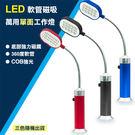 LIKA夢 多功能LED軟管磁吸萬用單面工作燈 露營照明燈 颱風停電緊急照明燈 D1JI-8014 (三色隨機出貨)