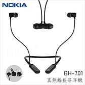 【現貨供應】NOKIA BH-701專業無線藍牙耳機 磁性耳機 防汗防潑 高清音質 可與AI助理連結 通勤耳機