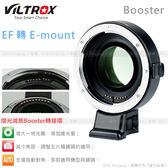 EGE 一番購 】VILTROX 唯卓【EF-E II Booster】佳能EF/EF-S鏡頭轉SONY E 半幅機身自動對焦【公司貨】