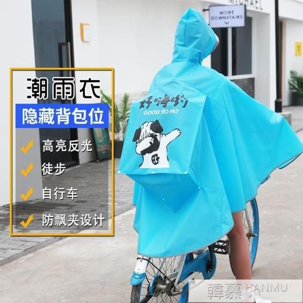 自行車雨衣單人男女成人韓國時尚帶書包位款雨批單車騎行防水雨披  4.4超級品牌日