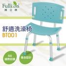 【Fullicon護立康】可拆卸式椅背洗澡椅