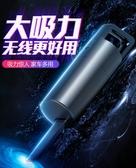 迷你無線吸塵器 輕巧手持 車用 桌用 家用 沙發 縫隙 USB充電 迷你吸塵器 吸塵