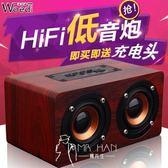 藍牙音響-無線藍牙小音響臺式電腦木質音箱便攜式重低音炮-韓先生