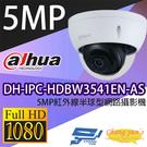DH-IPC-HDBW3541EN-AS 5MP紅外線半球型網路攝影機 IP cam 大華dahua 監視器