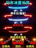 汽車尾箱流光燈轉向