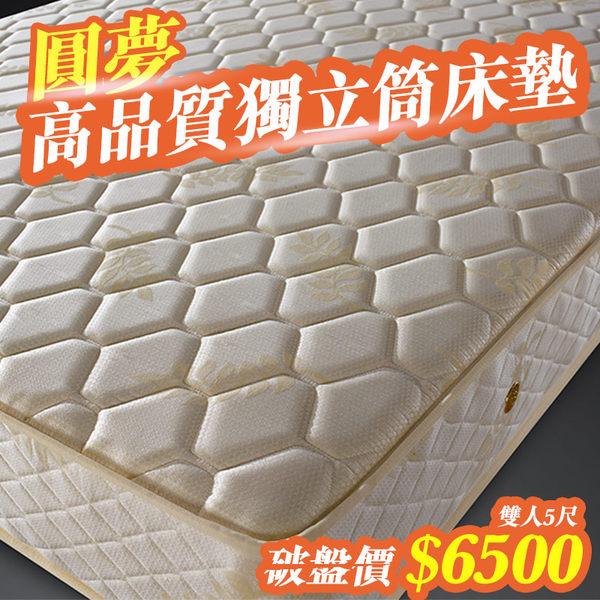 圓夢-高品質獨立筒床墊-雙人5尺【歐德斯沙發】