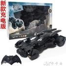 遙控車 遙控越野車正義聯盟兒童蝙蝠俠戰車男孩賽車充電玩具汽車 【快速出貨】