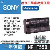 特價款@攝彩@Sony NP-F550 電池 F550 1年保固 SC9 SC5 TR11 與F330 F570共用