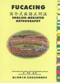 (二手書)Facacing 英介式族語正詞法 English-Mediated Orthography