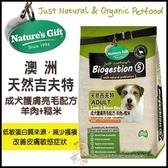 *WANG*【48-N-0014】吉夫特Gift《成犬護膚亮毛配方(羊肉+糙米)》8kg /天然犬糧