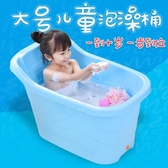 寶寶浴盆加厚兒童洗澡桶大號兒童可伸直腿沐浴桶保溫木可坐泡澡桶-享家生活館 YTL