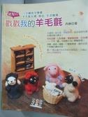 【書寶二手書T3/美工_YGC】羊毛氈的異想世界_卉琳作